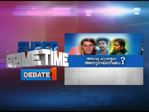 Reconciliation Move Just A Stratergy| Super Prime Time Part 1|Mathrubhumi News