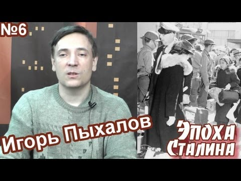"""И.Пыхалов. """"О депортации народов""""."""