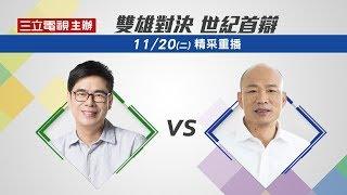 陳其邁、韓國瑜世紀辯論會精彩重播|三立新聞網SETN.com