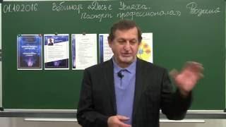 01 10 2016 Вебинар «Досье успеха. Паспорт профессионала»