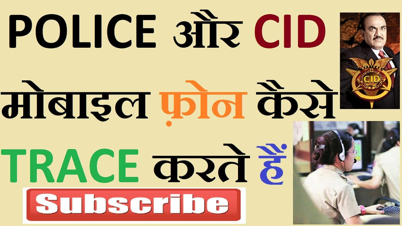 HOW TO POLICE AND CID TRACE PHONE NUMBER |EXTRA TECH WORLD |