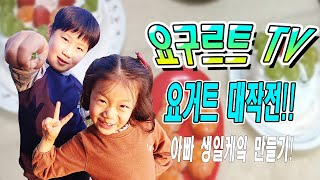 [요구르트TV]요거트 대작전!!'아빠 생일케잌 …