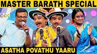 Master Barath | APY | Madurai Muthu | Ilavarasu