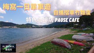 Publication Date: 2021-06-08   Video Title: 【踩單車周圍去#14】 梅窩單車一日遊 單車vlog 香港好