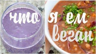 Что Я Ем В Течение Дня #26 ☀️🍓  Веганские Рецепты ☀️ What I Eat Vegan