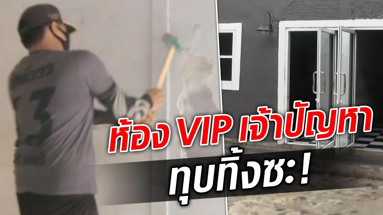 Download เจ้าของผับทุบห้องวีไอพี ตีกันนักก็ไม่ต้องมีมันซะเลย  : Khaosod TV