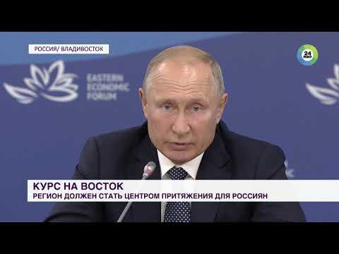 Путин озвучил планы развития Дальнего Востока
