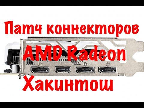 Патч коннекторов видеокарт AMD Radeon Хакинтош!