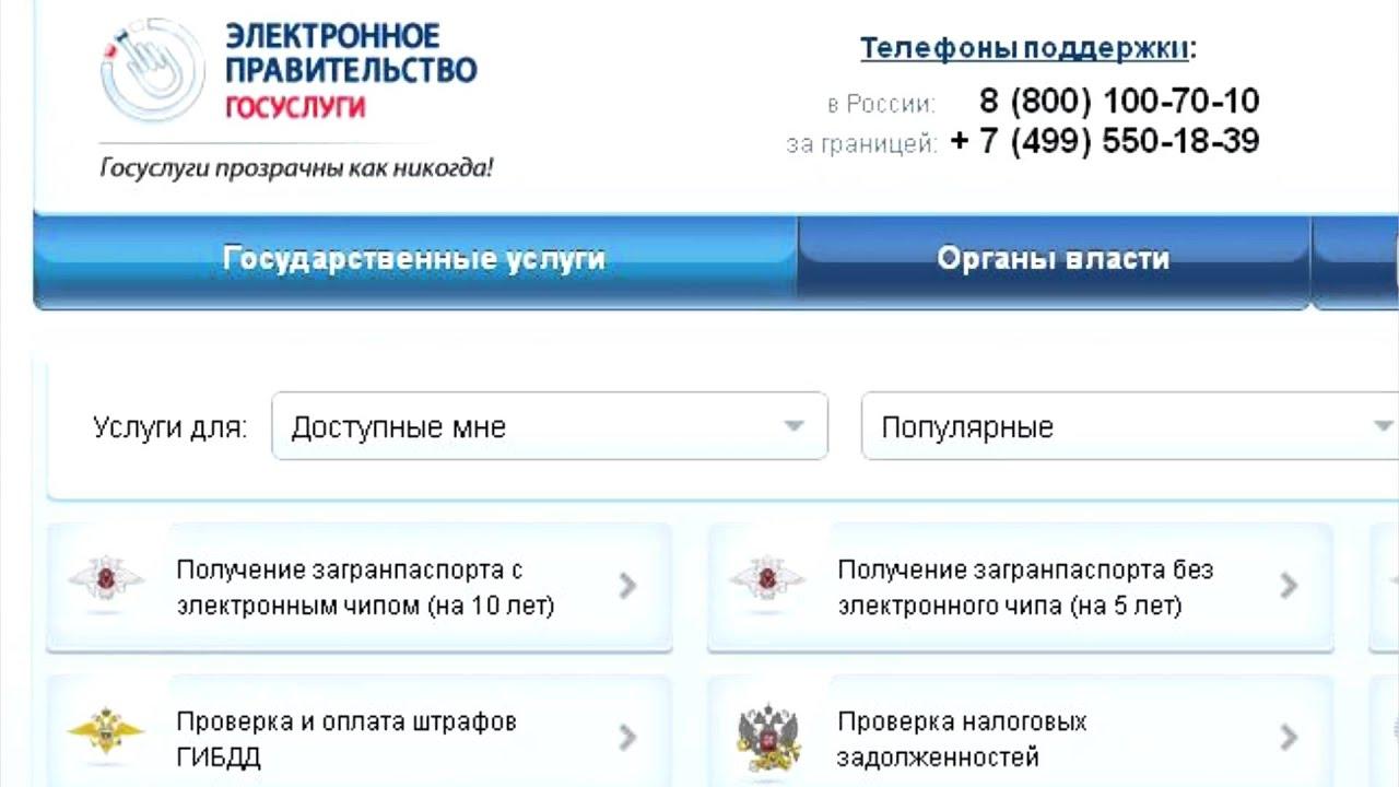 Как оформить загранпаспорт через Интернет на Портале 19
