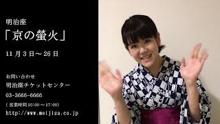 明治座11月公演「京の螢火」で山田家を演じる 西岡優妃さんをご紹介しま...