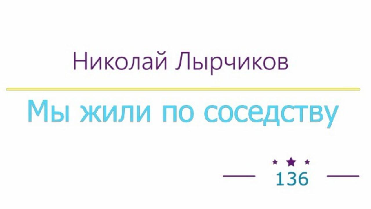 Николай Лырчиков - «Мы жили по соседству» радиоспектакль слушать онлайн