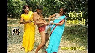पुक पुक इंजन दुनु मौगी के गिन्जन#Maithili comedy new#ढोरबा के सुपरहिट मैथिली कॉमेडी#maithili#dhorba#