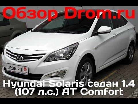 Hyundai Solaris седан 2016 1.4 107 л.с. AT Comfort видеообзор