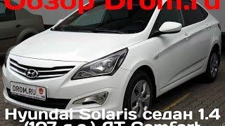 Hyundai Solaris седан 2016 1.4 107 л.с. AT Comfort видеообзор смотреть