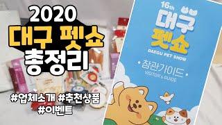 2020 대구펫쇼 업체소개, 이벤트, 추천용품 총정리 …