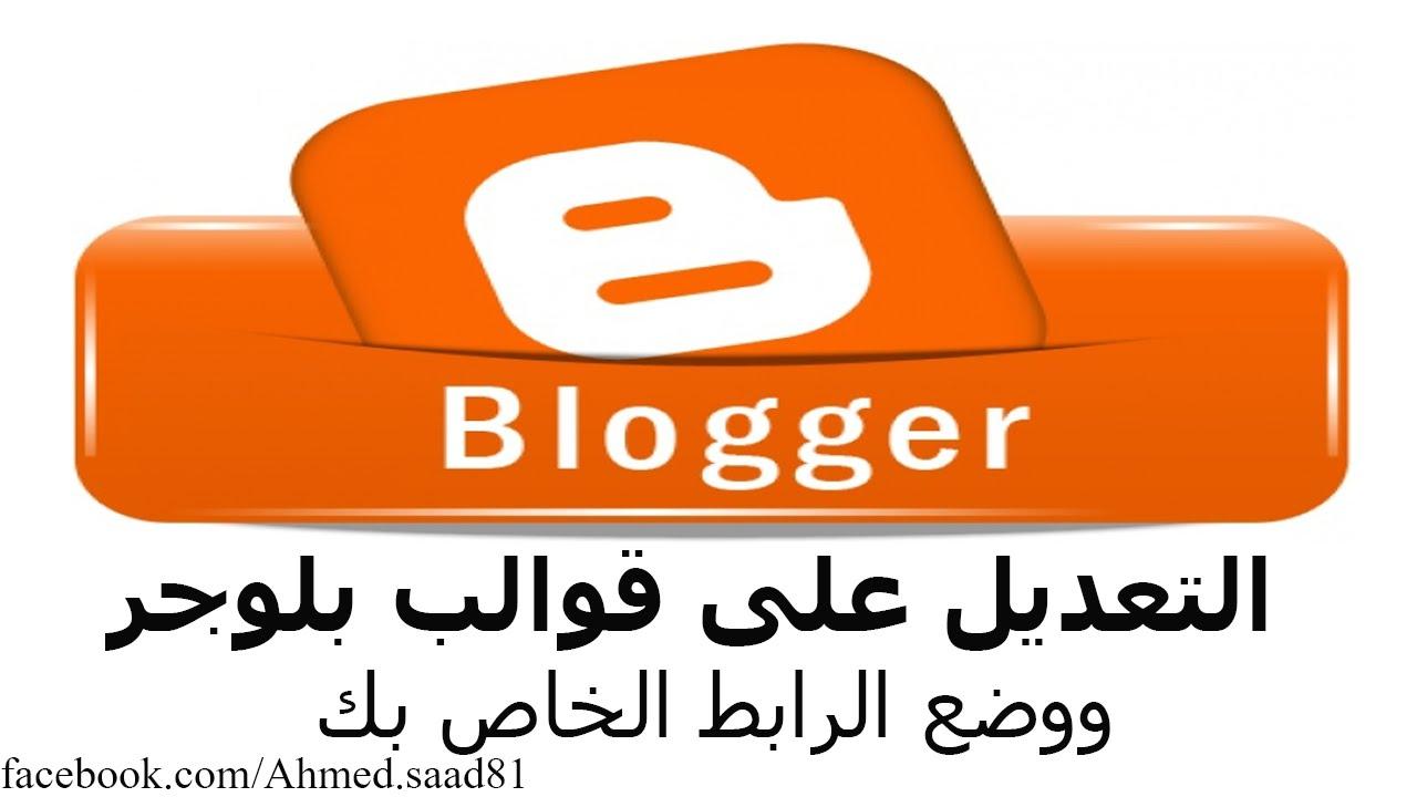 تعديل على اقسام قالب مدونة بلوجر - مع وضع الرابط الخاص بك