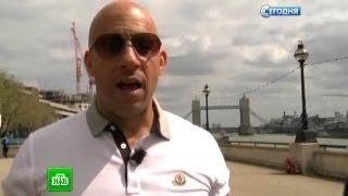 Эксклюзивное интервью Вина Дизеля для НТВ / Vin Diesel Interview