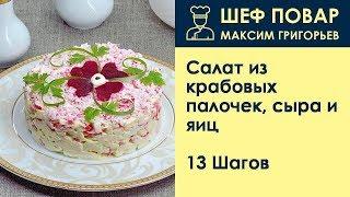 Салат из крабовых палочек, сыра и яиц . Рецепт от шеф повара Максима Григорьева