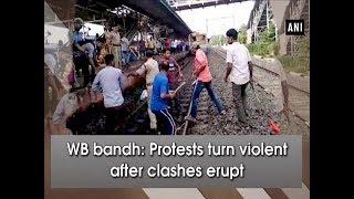 WB bandh: Protests turn violent after clashes erupt - #ANI News