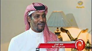 حارس نادي النصر السابق محمد خوجلي ضيف برنامج وينك؟ مع محمد الخميسي