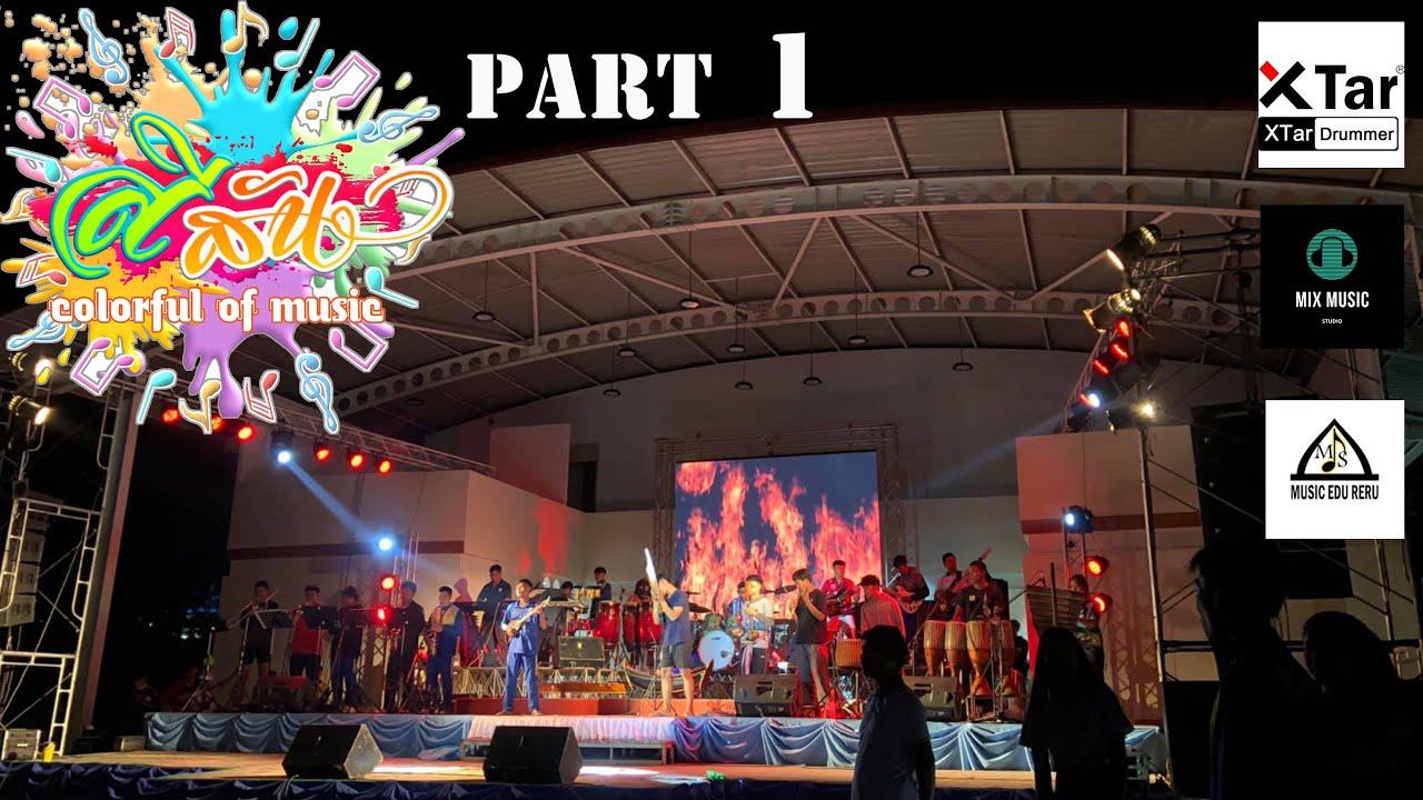 คอนเสิร์ต แสดงสด Junior Project 2020 สีสันคอนเสิร์ต Part 1