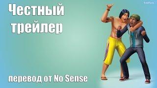 Честный трейлер Sims [No Sense озвучка]