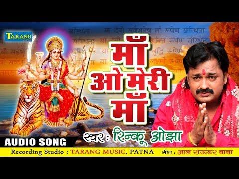 2017 का सबसे दर्द भरा देवी गीत - माँ ओ मेरी माँ - रिंकू ओझा hindi mata bhajan