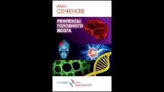 И  М  Сеченов   Рефлексы головного мозга аудиокнига