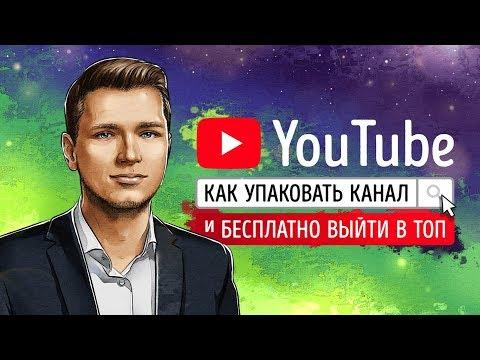 «YouTube. Как упаковать