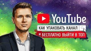 «YouTube. Как упаковать канал и бесплатно выйти в топ». Роман Сергеев | Видео Саммари