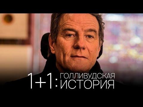 1+1: Голливудская история [Обзор] / [Трейлер 2 на русском]