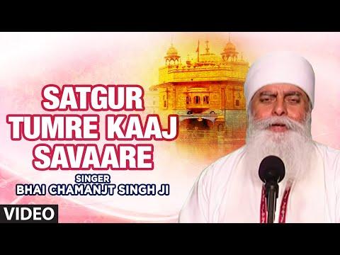 Bhai Chamanjt Singh Ji - Satgur Tumre Kaaj Savaare (Vyakhya Sahit) - Satgur Kai Balihari
