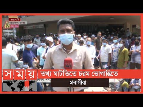 নতুন করে ফ্লাইট চালুর খবরে যাত্রীরা ভিড় করেছেন বিমানের অফিসে   Biman Bangladesh Airlines   Somoy TV