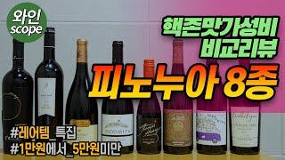 핵존맛 가성비 피노누아 와인 8종 리뷰