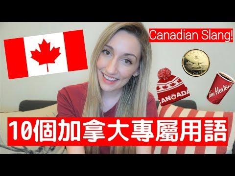 如何說話聽起來像一個加拿大人! How to Speak Canadian!
