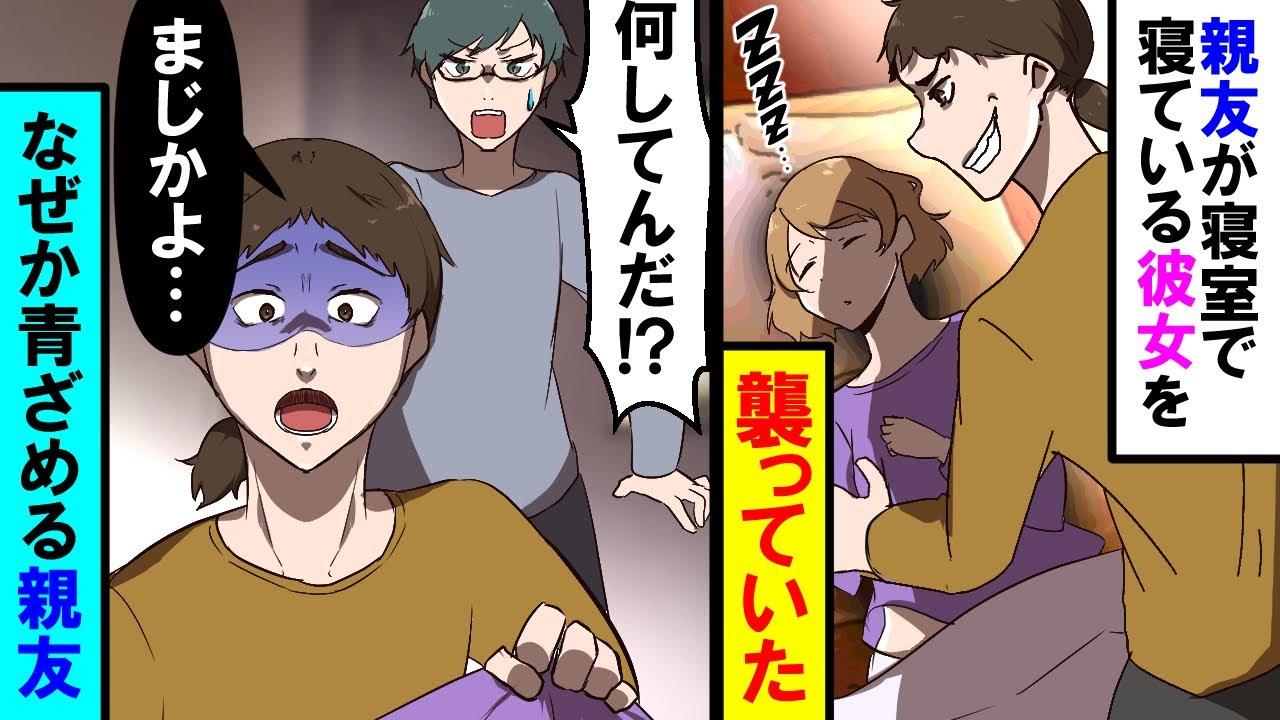 【漫画】彼女「キャー!」親友が寝ていた彼女に馬乗りになって→彼女の服に手をかけた・・・しかし、親友「え!?」【スカッと】【アニメ】【マンガ動画】