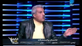 الكرة فى دريم فهيم عمر يهاجم اتحاد الكرة اين فلوس الحكام