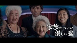 映画『フェアウェル』10月2日(金)公開/30秒予告
