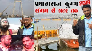 Prayagraj Kumbh 2019 | Sangam se Shahar tak | Allahabad Kumbh 2019