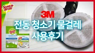 3M 전동 청소기용 물걸레 청소포