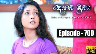 Deweni Inima | Episode 700 14th October 2019 Thumbnail