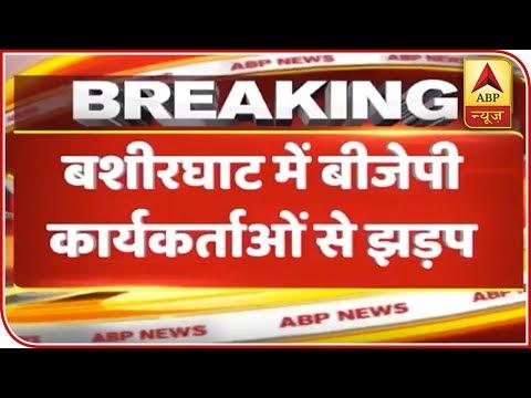 Ruckus Continues In Basirhat, Bengal | ABP News