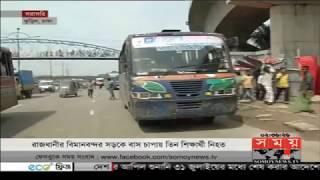 Exclusive: রাজধানীর বিমানবন্দরে বাসচাপায় প্রাণ হারালো ৩ শিক্ষার্থী | Dhaka News Update | Somoy TV