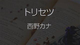 【生音風カラオケ】西野カナ - トリセツ【オフボーカル】