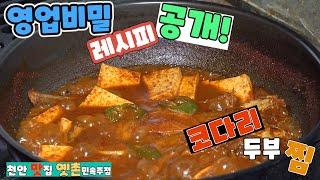 천안 맛집 옛촌 민속주점 천고사거리 맛집 해물파전 코다…