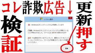 """Windowsセキュリティシステムが破損していますの警告で""""更新""""を押してみた【検証動画】"""