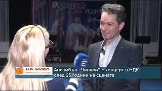"""Ансамбъл """"Чинари"""" с концерт в НДК след 25 години на сцената"""