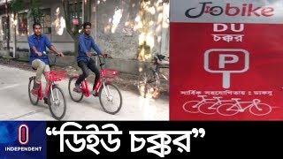 ১ ঘন্টা সাইকেল চালানো যাচ্ছে ৩০ টাকায়    Dhaka University Jo Bike
