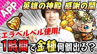 【モンスト】英雄の神殿 感謝の間 1時間で特級(金種)は何個落ちるのか検証! thumbnail