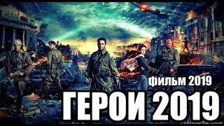 Новинка 2019 покажет героев! ** ГЕРОИ ** Военные фильмы 2019 новинки HD 1080P